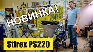 STIREX PS220 Штукатурная станция - аналог M-TEC mono-mix FU   РОДМОН