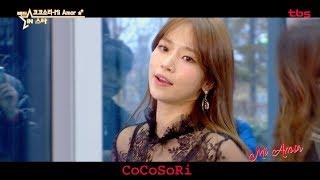 [팩트M/V] 코코소리 (cocosori) - Mi Amor - Stafaband