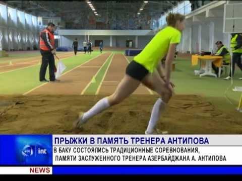 турнир по легкой атлетике в память об Антипове