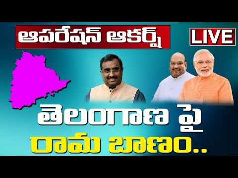 "Live : BJP Intensifies ""'Operation Akarsh""' In Telangana Live 