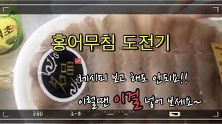 요리꽝도 할수 있는 맛있는 홍어무침