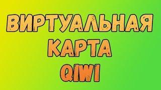 QIWI Кошелек. Отчеты о платежах
