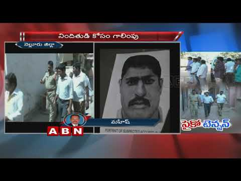 Psycho Targets Woman In Nellore District | 5 Woman Wounded