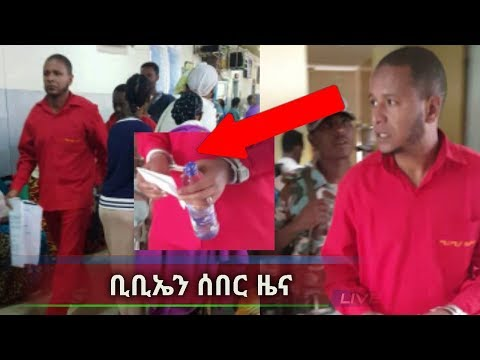 BBN Breaking News November 15, 2017 | Ethiopia