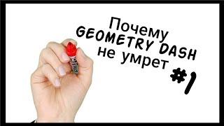 ПОЧЕМУ Geometry Dash НЕ УМРЕТ.