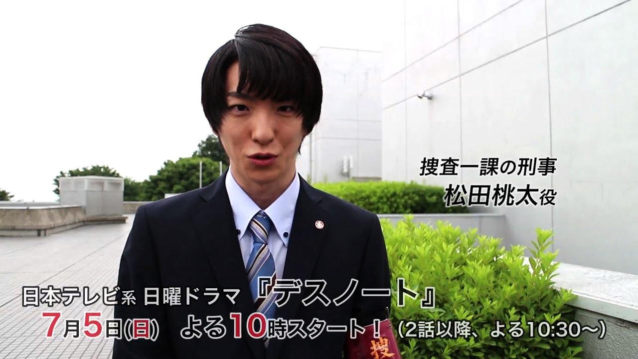 ドラマ デスノート 松田