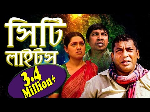 Comedy Natok | City Lights |   | Mosharraf Karim | Tisha | ETV Drama