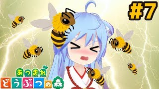 ハチは……二度刺すっ……! - あつまれ どうぶつの森 #7