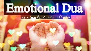 Jumma Mubarak Heart touching  Dua|Dil ko choo lene wala message |my own dua
