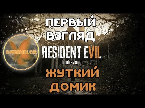 ЖУТКИЙ ДОМИК (RESIDENT EVIL 7 TEASER)