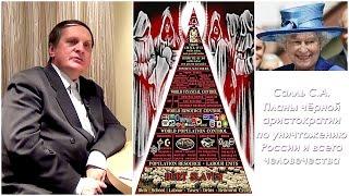 Салль С.А. Планы чёрной аристократии по уничтожению России и всего человечества