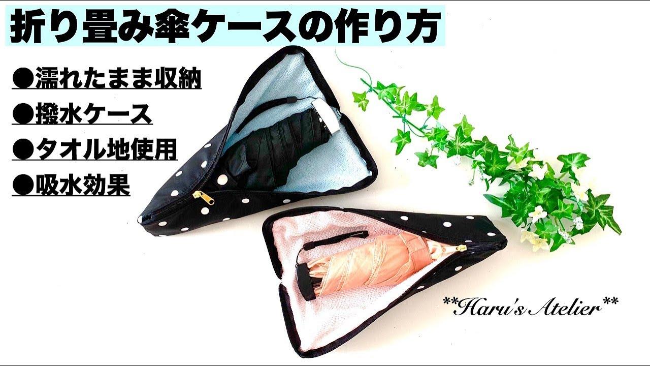 折り畳み傘ケースの作り方 How To Make Umbrella Case 吸水 タオル マイクロファイバー 撥水 ナイロン Youtube 傘 折り畳み傘 手作り 小物
