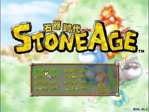 ストーンエイジ Stone Age 2013/3/8