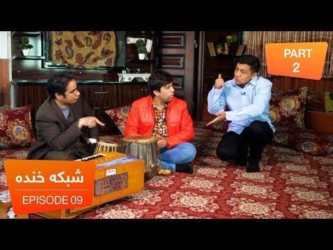 شبکه خنده - فصل ۶ - قسمت ۰۹- بخش دوم / Shabake Khanda - Season 6 - Episode 09