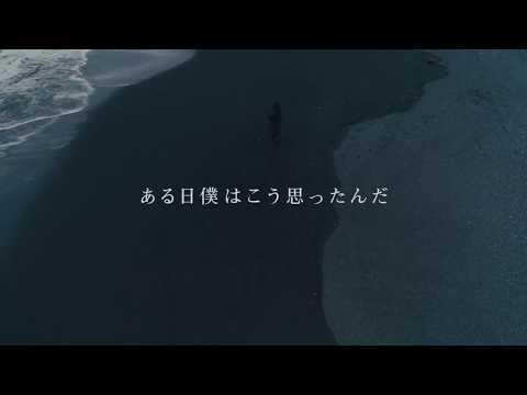 【シングルCD告知】「歌になりたい」(Teaser1)