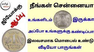 நீங்கள் சென்னையா அப்படியென்றால் 1 ரூபாய்க்கு இலவச மொபைல் உங்களுக்குத்தான் 🤔🤔  Tamil Abbasi  