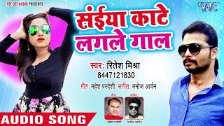 Saiya Kate Lagle Gaal - Leba Ta Maja Le La - Ritesh Mishra  -Bhojpuri Hit Songs 2018 New