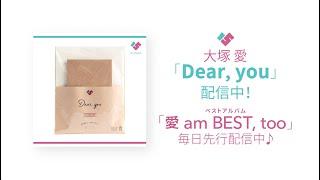 大塚 愛 / Dear, you(「愛 am BEST, too」先行配信SPOT)