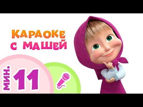 СБОРНИК караоке песен для детей 🎤Пой с Машей! 👧Маша и Медведь 🐻 (Часть I)