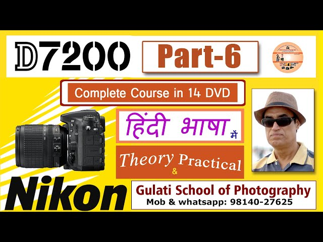 06 DVD | Candid Photography with Nikon D7200 Camera | Blur Background with DSLR  कोर्स हिंदी में