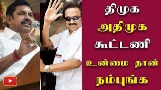 திமுக அதிமுக கூட்டணி - உண்மைதான் நம்புங்க - #DMK | #ADMK | #MKStalin | #Edapadi
