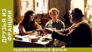 Друзья из Франции. Фильм Алексея Учителя. Драма.