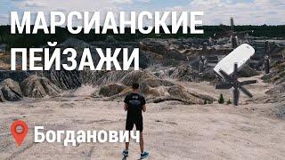 Уральский Марс: невероятные пейзажи под Богдановичем