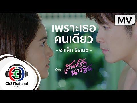 เพราะเธอคนเดียว Ost.เสน่ห์รักนางซิน | อาเล็ก ธีรเดช | Official MV - วันที่ 25 Apr 2018