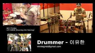 TOB Drummer (Yu Han Lee) - Mourning Into Dancing