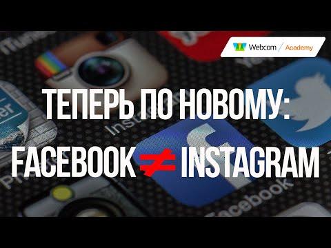 Facebook перестал связывать аккаунты в Facebook и Instagram. Уникальные метрики