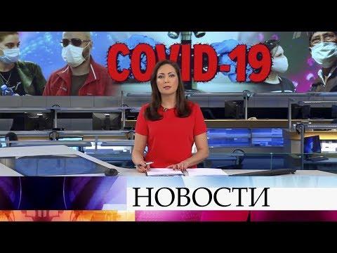 Выпуск новостей в 15:00 от 18.03.2020