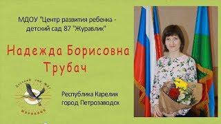 Республіка Карелія | Візитна картка Трубач Н.Б.