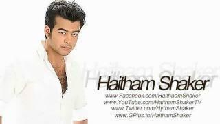 Haitham Shaker - Ahon Alik / هيثم شاكر - أهون عليك