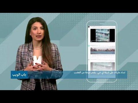 جلسة تصوير لنساء عاريات على شرفة في دبي تفجر موجة من الغضب!  - 13:59-2021 / 4 / 9