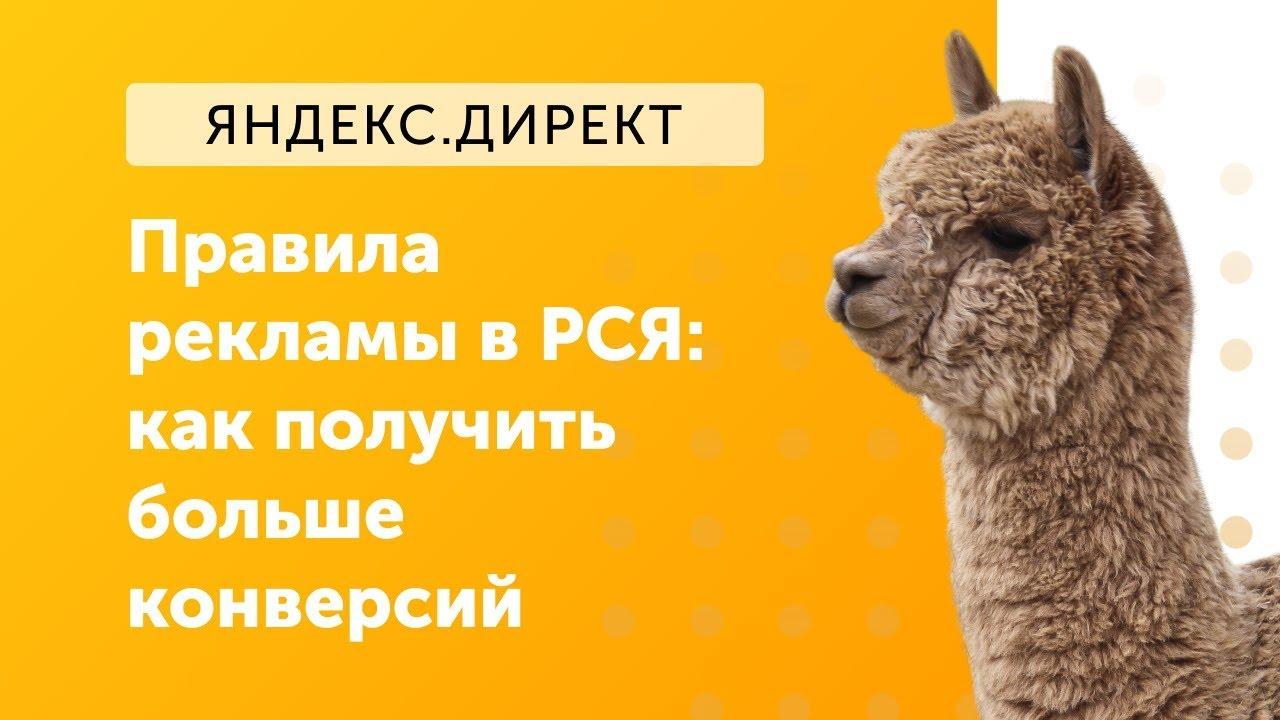 eLama: Правила рекламы в РСЯ: как получить больше конверсий от 19.02.2019