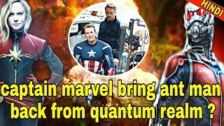 WILL CAPTAIN MARVEL BRING ANT MAN BACK FROM QUANTUM REALM ?   AVENGERS 4 (IN HINDI)