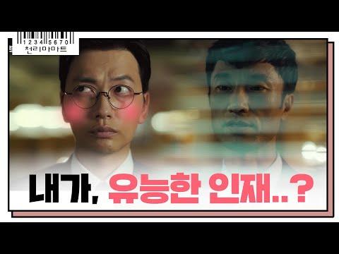 [티저] '내가 바로 유능한 인재..?!' 정복동의 빅픽처에 홀라당 넘어간 바보 점장 문석구! 쌉니다 천리마마트 0