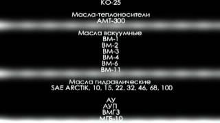 БАЗИС, Челябинск, топливо, масла, смазки(, 2012-10-09T08:23:12.000Z)
