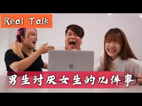 【Real Talk】男生最討厭女生的幾件事情!!! Ft. 女神美美噠、雯妹