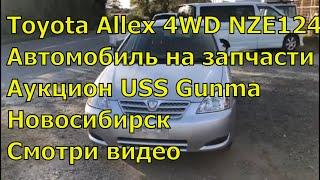 Toyota Allex nze124 348.  Автомобиль в разбор на запчасти.  Обзор авто с аукциона Японии.