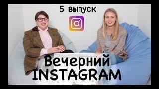 Вечерний Instagram. 5 выпуск
