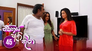 Jeevithaya Athi Thura | Episode 45 - (2019-07-15) | ITN Thumbnail