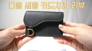 디올 새들 카드지갑 언박싱 및 리뷰 (Feat. 샤넬 카드지갑 비교)_ dior card wallet