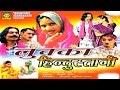 Download Comedy Film - Lukka hindustni || लुक्का हिन्दुस्तानी || Rakesh Bhagel Chhedi Tailor Bhola Gujjar MP3 song and Music Video