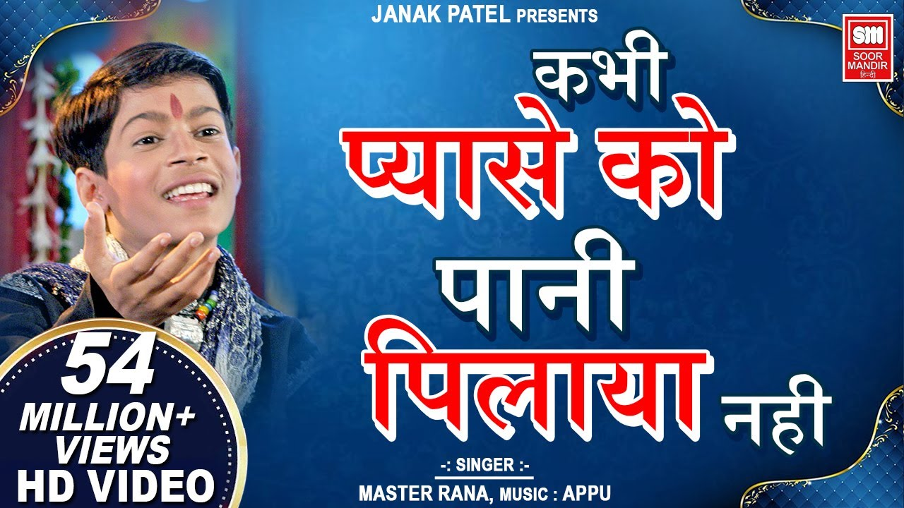 Kabhi Pyase Ko Pani I Superhit Hindi Bhajan I Devotional Bhajan | Master Rana I Soormandir Hindi