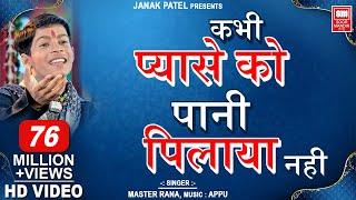 Kabhi Pyase Ko Pani I Chetavani Hindi Bhajan I Hindi Devotional I Master Rana I Soormandir Hindi
