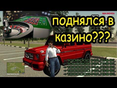 ПОДНЯЛСЯ В КАЗИНО НА МАЛИНОВКЕ РП. Игра про Россию. GTA SAMP
