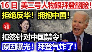 16日,美国二号人物跟拜登翻脸!拒绝反华!拥抱中国!拒签针对中国禁令!原因曝光!拜登气炸了!
