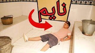 لقيت علي تي جي تي في  نايم في الحمام !!  | Ali TGTV
