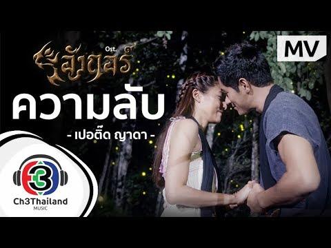 ความลับ Ost.อังกอร์ | เปอติ๊ด ญาดา | Official MV - วันที่ 24 Aug 2018